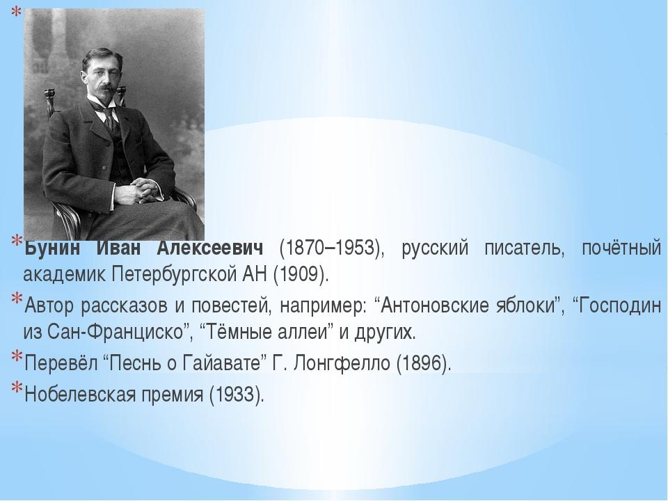 - Бунин Иван Алексеевич (1870–1953), русский писатель, почётный академик Пете...