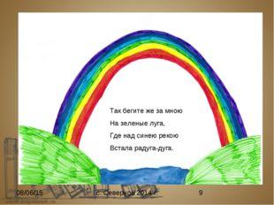 Так бегите же за мною На зеленые луга, Где над синею рекою Встала радуга-дуга