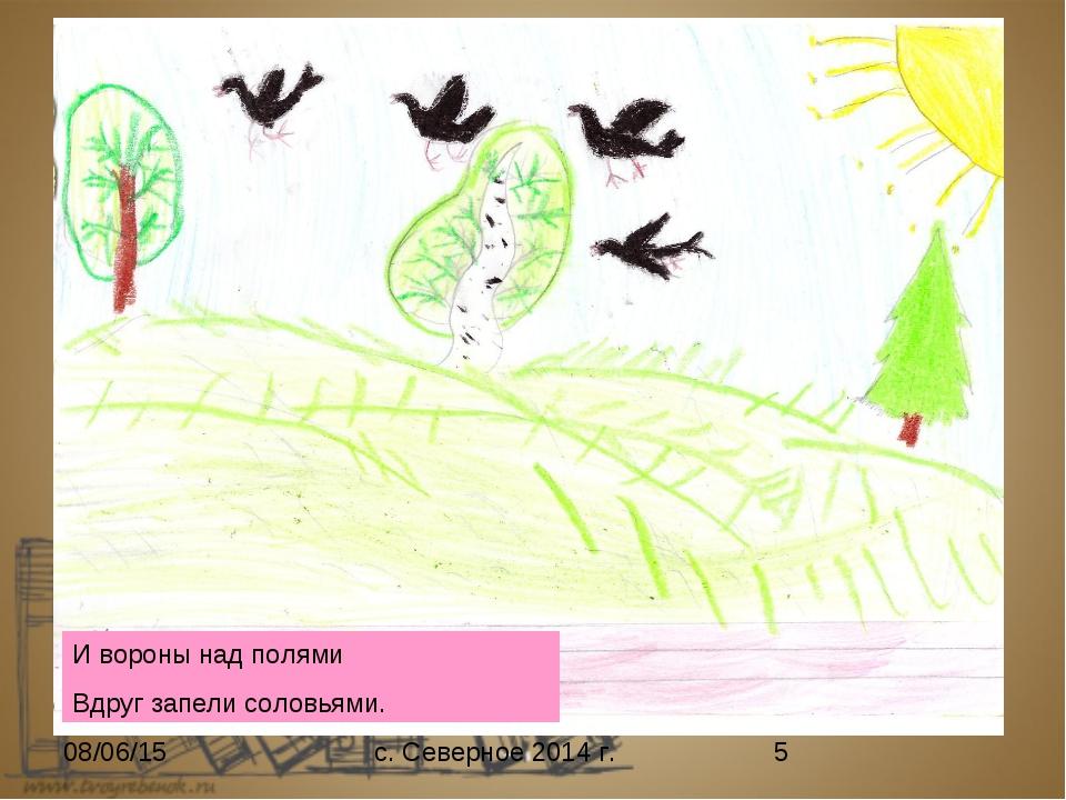 И вороны над полями Вдруг запели соловьями. с. Северное 2014 г.