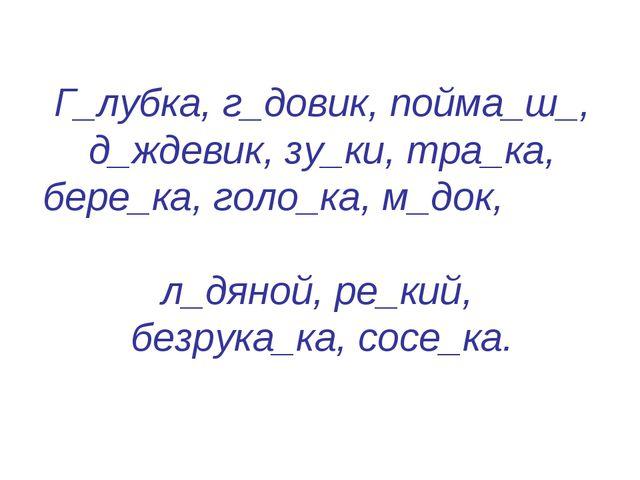 Г_лубка, г_довик, пойма_ш_, д_ждевик, зу_ки, тра_ка, бере_ка, голо_ка, м_док,...
