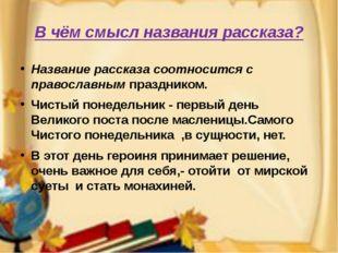 В чём смысл названия рассказа? Название рассказа соотносится с православным п
