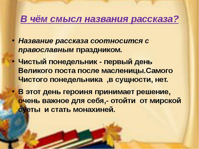 В чём смысл названия рассказа? Название рассказа соотносится с православным п...