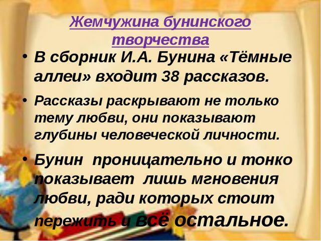 Жемчужина бунинского творчества В сборник И.А. Бунина «Тёмные аллеи» входит 3...