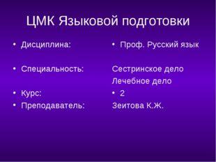 ЦМК Языковой подготовки Дисциплина: Специальность: Курс: Преподаватель: Проф.