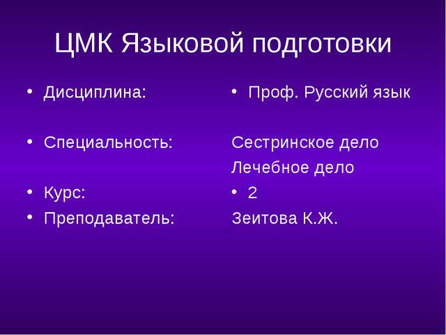 ЦМК Языковой подготовки Дисциплина: Специальность: Курс: Преподаватель: Проф....