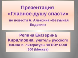 Презентация «Главное-душу спасти» по повести А. Алексина «Безумная Евдокия» Р