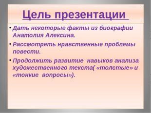 Цель презентации Дать некоторые факты из биографии Анатолия Алексина. Рассмот