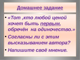 Домашнее задание «Тот ,кто любой ценой хочет быть первым, обречён на одиночес