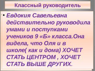 Классный руководитель Евдокия Савельевна действительно руководила умами и пос
