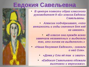 Евдокия Савельевна В центре повести образ классного руководителя 9 «Б» класса