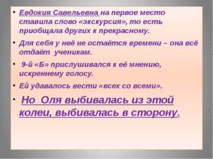 Евдокия Савельевна на первое место ставила слово «экскурсия», то есть приобщ