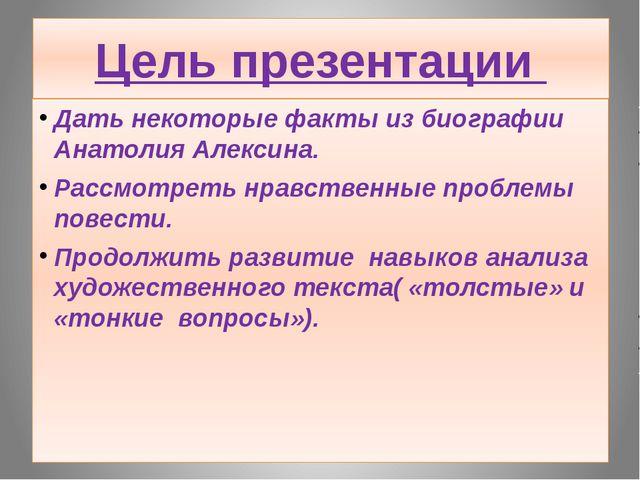 Цель презентации Дать некоторые факты из биографии Анатолия Алексина. Рассмот...