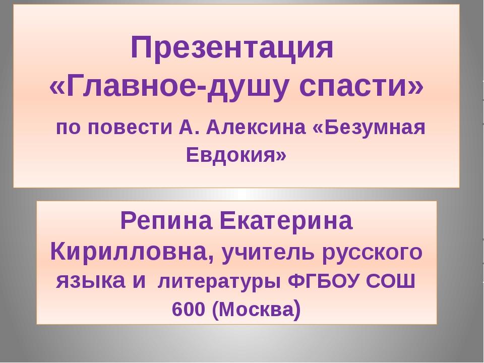 Презентация «Главное-душу спасти» по повести А. Алексина «Безумная Евдокия» Р...