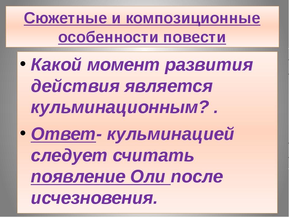 Сюжетные и композиционные особенности повести Какой момент развития действия...