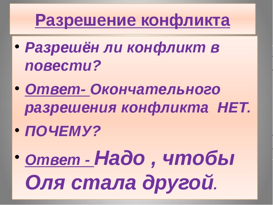 Разрешение конфликта Разрешён ли конфликт в повести? Ответ- Окончательного ра...