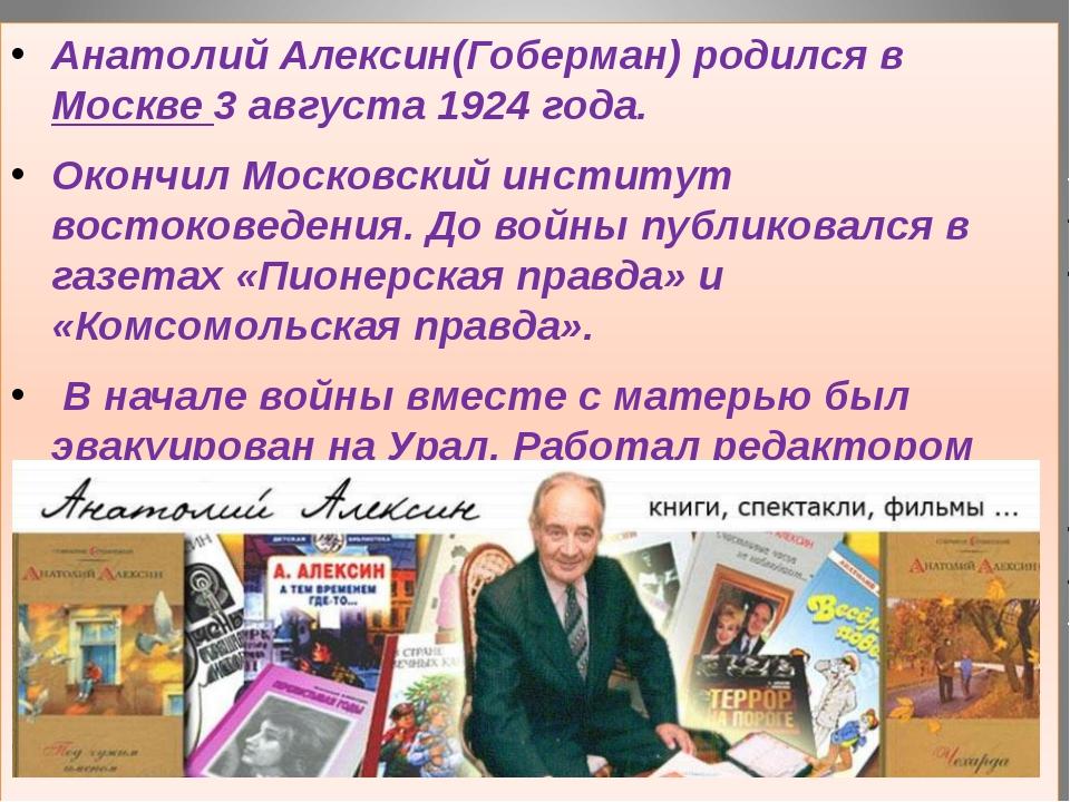Анатолий Алексин(Гоберман) родился в Москве 3 августа 1924 года. Окончил Мос...