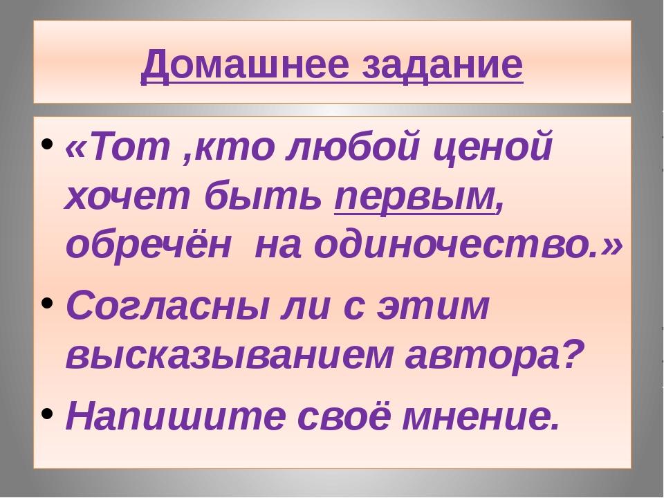 Домашнее задание «Тот ,кто любой ценой хочет быть первым, обречён на одиночес...