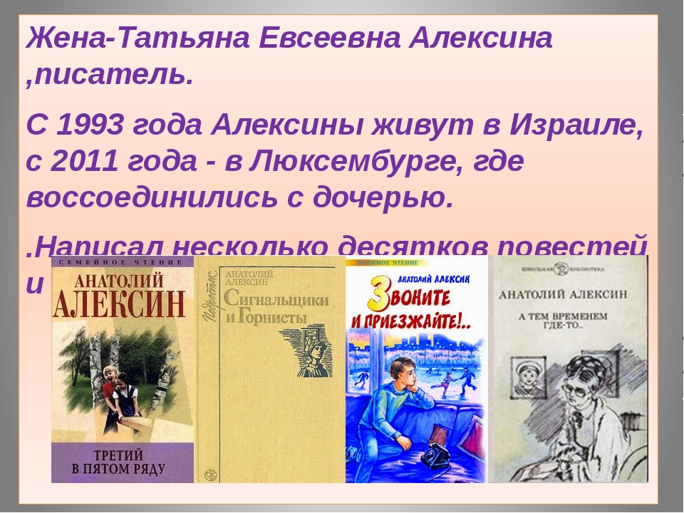 Жена-Татьяна Евсеевна Алексина ,писатель. С 1993 года Алексины живут в Израи...