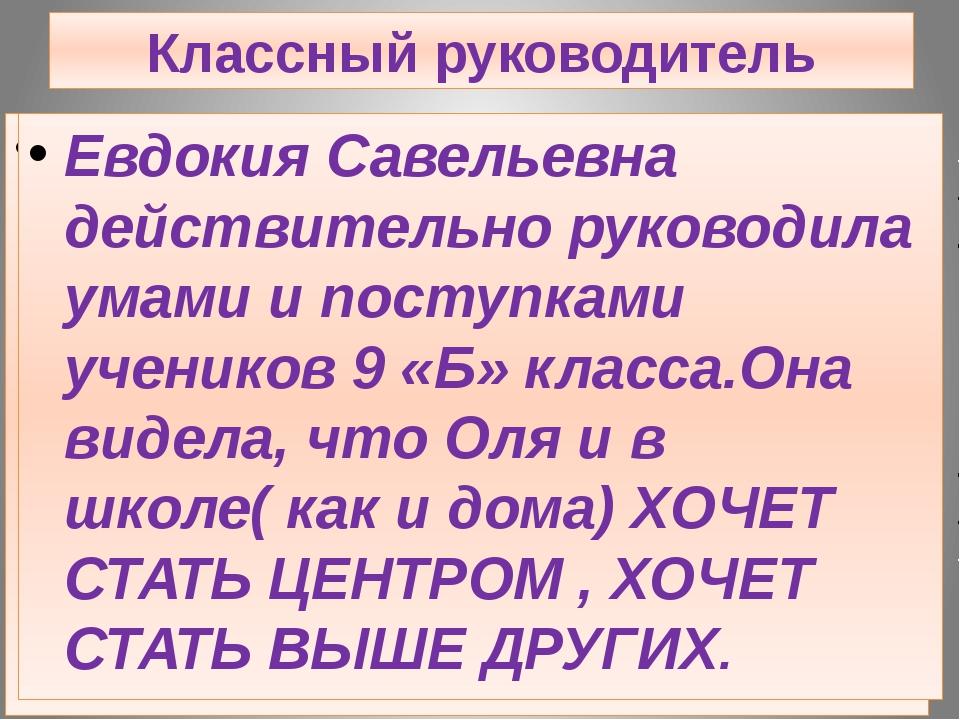 Классный руководитель Евдокия Савельевна действительно руководила умами и пос...