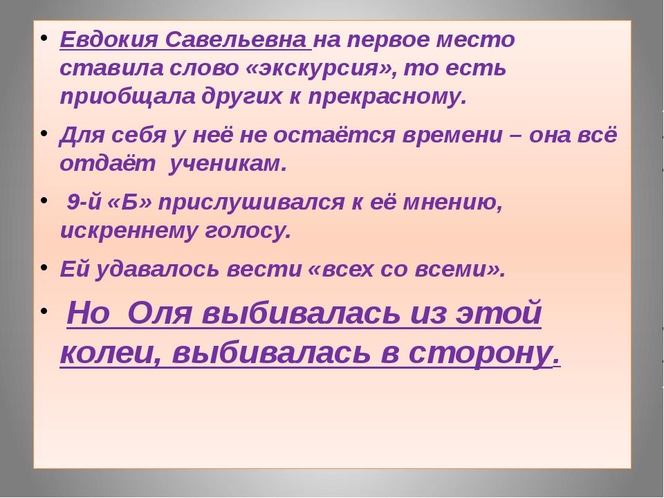 Евдокия Савельевна на первое место ставила слово «экскурсия», то есть приобщ...