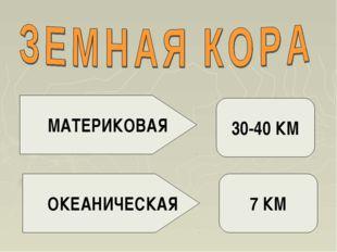 МАТЕРИКОВАЯ ОКЕАНИЧЕСКАЯ 30-40 КМ 7 КМ