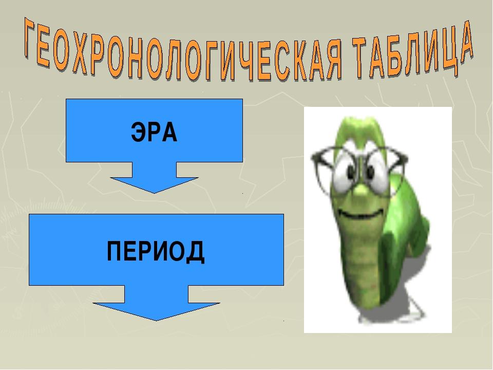 ЭРА ПЕРИОД