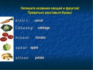 Напишите названия овощей и фруктов! Правильно расставьте буквы! a,r,o,t,r ,c