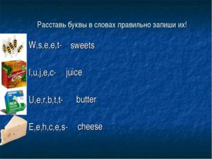 Расставь буквы в словах правильно запиши их! W,s,e,e,t- I,u,j,e,c- U,e,r,b,t,