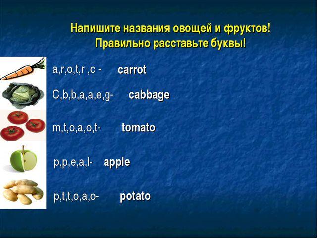 Напишите названия овощей и фруктов! Правильно расставьте буквы! a,r,o,t,r ,c...
