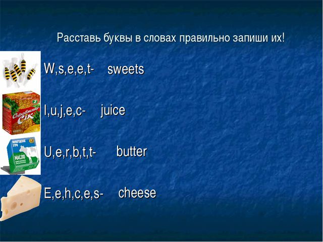 Расставь буквы в словах правильно запиши их! W,s,e,e,t- I,u,j,e,c- U,e,r,b,t,...
