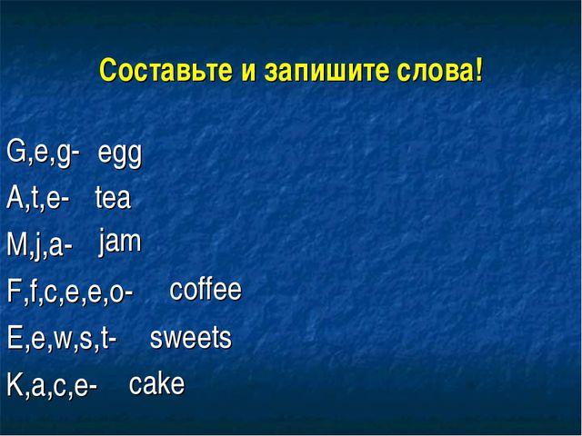 Составьте и запишите слова! G,e,g- A,t,e- M,j,a- F,f,c,e,e,o- E,e,w,s,t- K,a,...