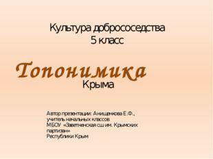 Автор презентации: Анищенкова Е.Ф., учитель начальных классов МБОУ «Заветненс