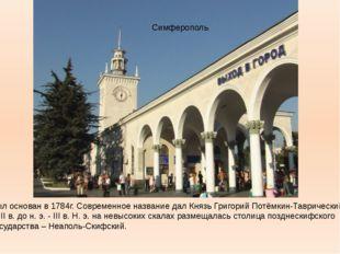 Симферополь Был основан в 1784г. Современное название дал Князь Григорий Потё