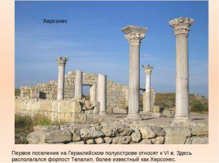 Херсонес Первое поселение на Гераклийском полуострове относят к VI в. Здесь р