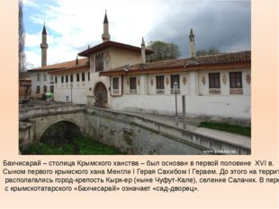 Бахчисарай – столица Крымского ханства – был основан в первой половине XVI в.