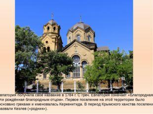 Евпатория получила своё название в 1784 г. С греч. Евпатория означает «Благор