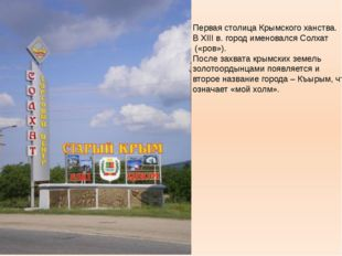 Первая столица Крымского ханства. В XIII в. город именовался Солхат («ров»).