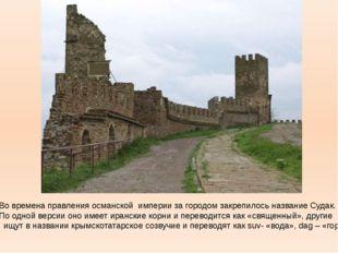 Во времена правления османской империи за городом закрепилось название Судак.