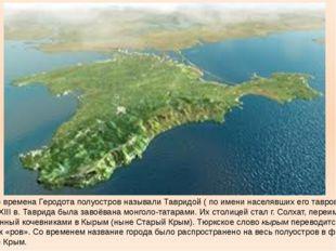 Во времена Геродота полуостров называли Тавридой ( по имени населявших его та