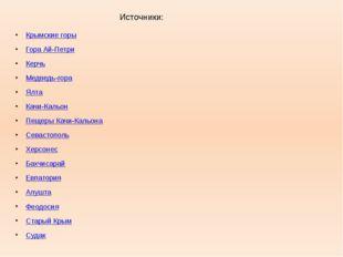 Крымские горы Гора Ай-Петри Керчь Медведь-гора Ялта Качи-Кальон Пещеры Качи-К