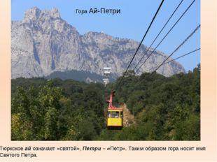 Тюркское ай означает «святой», Петри – «Петр». Таким образом гора носит имя С