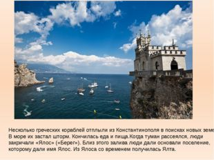 Несколько греческих кораблей отплыли из Константинополя в поисках новых земел