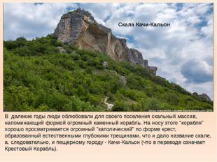 Скала Качи-Кальон В далекие годы люди облюбовали для своего поселения скальны