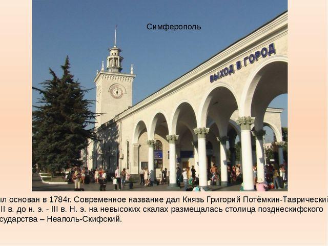 Симферополь Был основан в 1784г. Современное название дал Князь Григорий Потё...