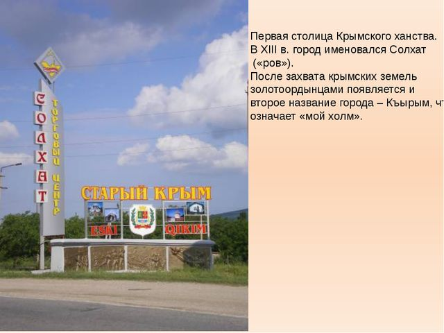 Первая столица Крымского ханства. В XIII в. город именовался Солхат («ров»)....