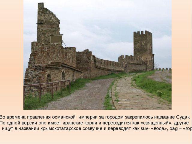 Во времена правления османской империи за городом закрепилось название Судак....