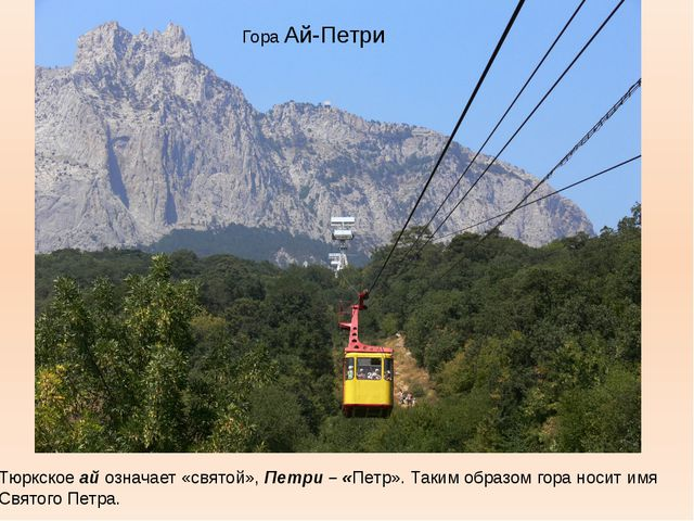 Тюркское ай означает «святой», Петри – «Петр». Таким образом гора носит имя С...