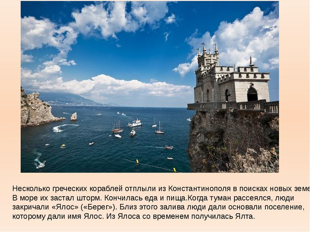 Несколько греческих кораблей отплыли из Константинополя в поисках новых земел...