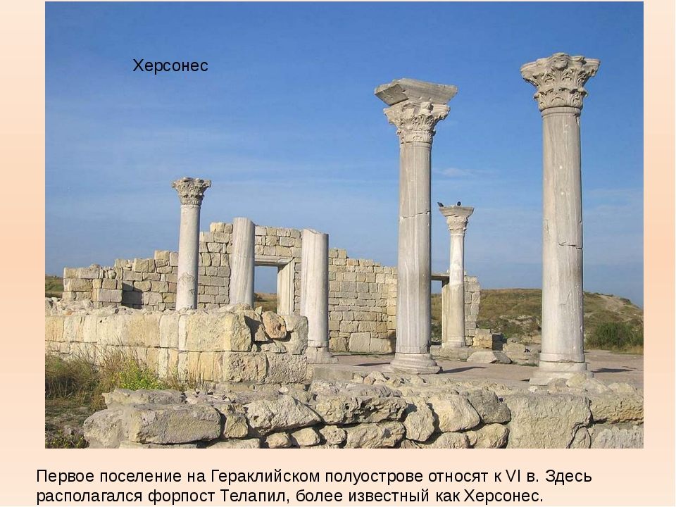 Херсонес Первое поселение на Гераклийском полуострове относят к VI в. Здесь р...