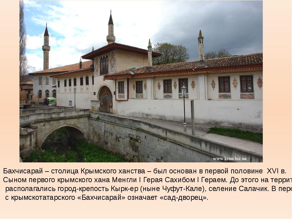 Бахчисарай – столица Крымского ханства – был основан в первой половине XVI в....